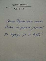 Алтъна_2